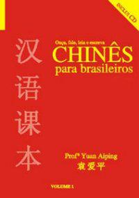 Chin�s para Brasileiros Vol.1 (b�sico)